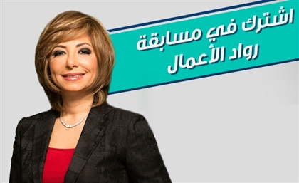 Egypt's First Televised Entrepreneurial Competition to Air on Lamis El Hadidi's TV Show